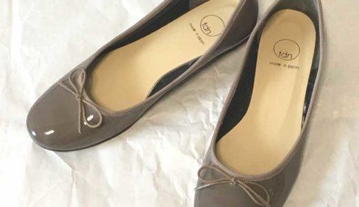 お得なのは高い靴?安い靴?合皮の警告!靴の断捨離バレエシューズ編