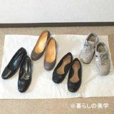 30代女性の持っている靴の数
