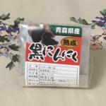 青森県産黒ニンニクを食べてみました!夏の疲れを乗り切るぞ