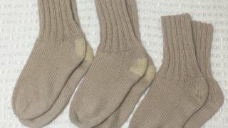 補修した手編みの靴下3足