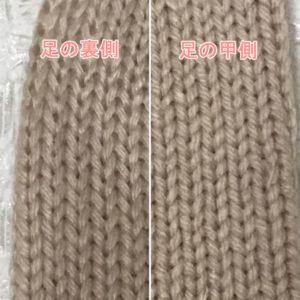 手編みの靴下の傷み方の比較
