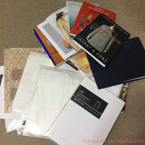 洋裁本や型紙の片づけ