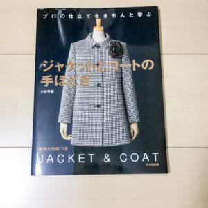 ジャケットとコートの手ほどきの本