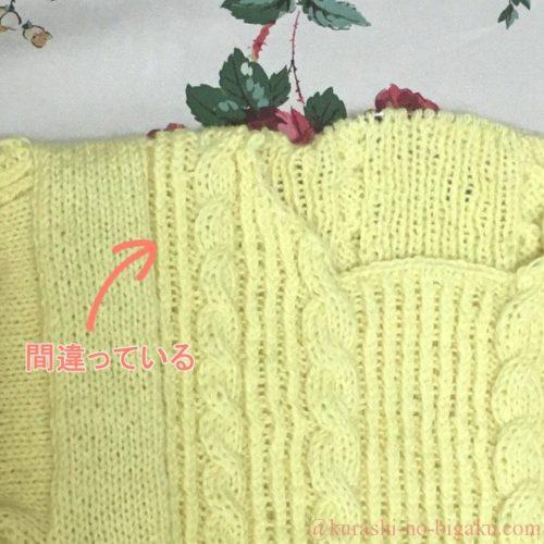 模様編みを間違ったセーター