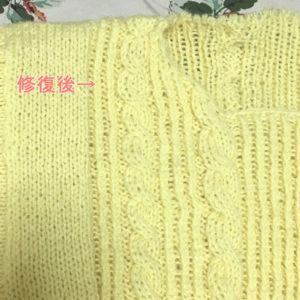 間違いを修正したセーター