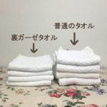 ミニマリストが選ぶお気に入りのタオルはこれ!私のタオル遍歴