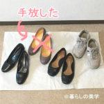 4足から3足に!さらに少ない数になっていたミニマリスト女性の靴
