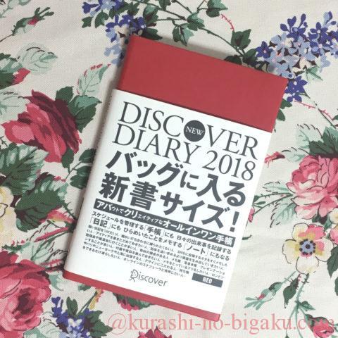ディスカバーの新書サイズの手帳