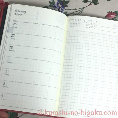 ディスカバーの手帳、週間のスケジュールページ