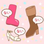 少ない靴で大丈夫?長靴なし!サンダルいらない!ブーツいらない!