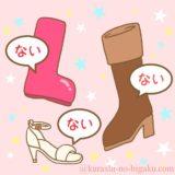 サンダル持たないブーツ持たない長靴ない