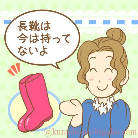 長靴を持たない女ミニマリスト