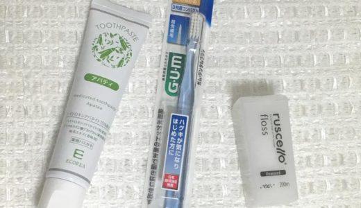 ミニマリストが愛用するシンプルナチュラルな歯磨きグッズ紹介!
