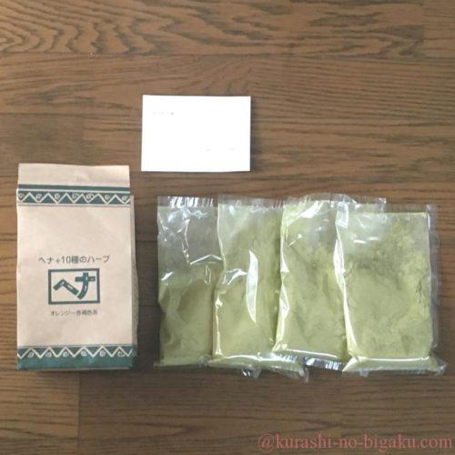 ナイアードヘナ+10種のハーブ