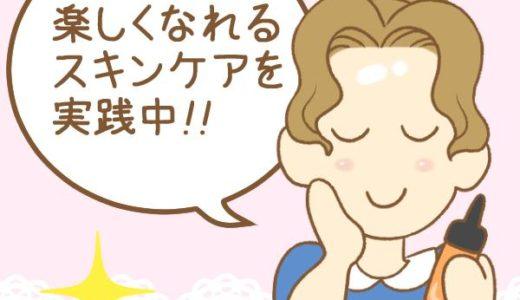 宇津木式スキンケア4年経過!日焼け止めを塗らない紫外線対策!