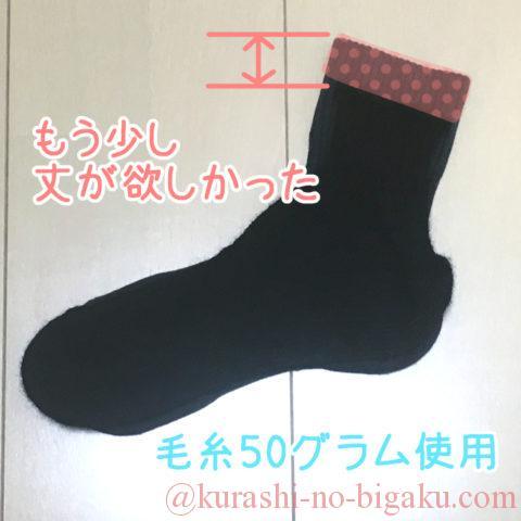 毛糸50gで編めた靴下の丈