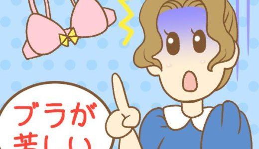 【ユニクロ】ワイヤレスブラジャーが苦しい!締め付けないブラの模索!