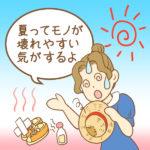 暑すぎて夏は物が壊れやすい!高温多湿は経年劣化にご用心!