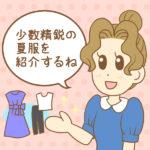 30代女性ミニマリストの夏のワードローブ!服の数は10着!