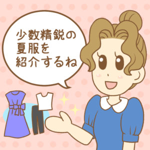 ミニマリスト女性の夏服紹介