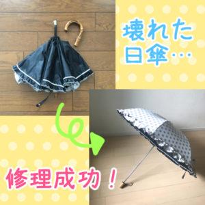 壊れた日傘の修理