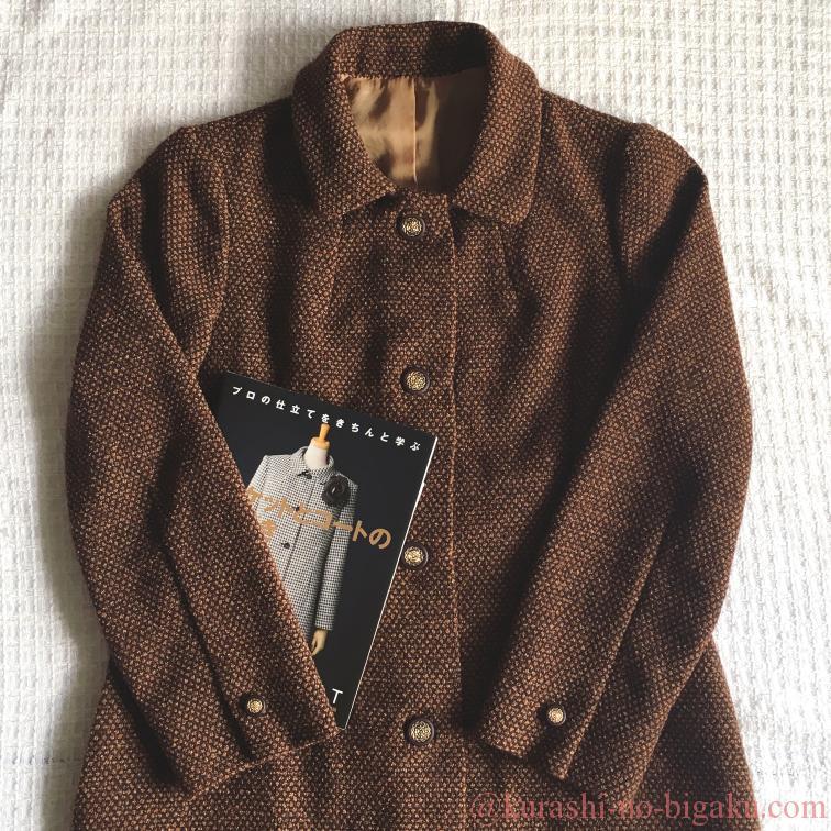 ジャケットとコートの手ほどきよりクラシカルコート