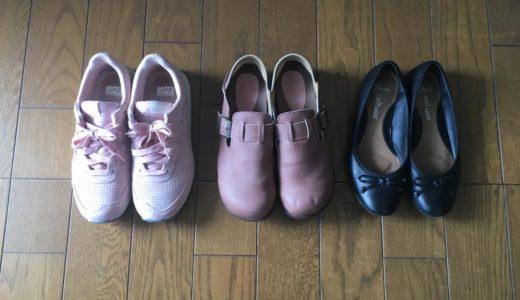 【ミニマリストの靴の数】増えたり減ったりで私は3足が適量みたい!