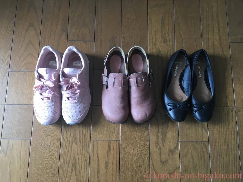 靴の適量は3足