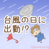 台風の日に出勤するなんて