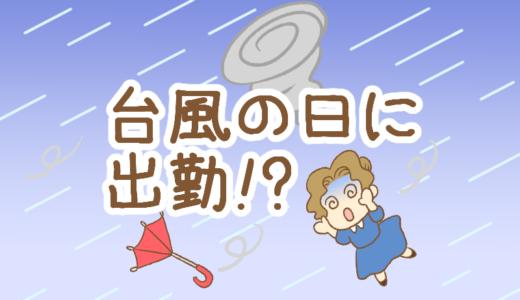 非常に強い台風が接近する日に出勤ってどうなんだろう?