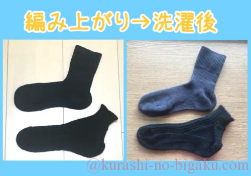 洗濯をして縮んだ純毛の手編みの靴下の比較