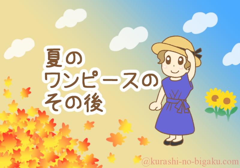 夏に着たリネンのワンピースを秋にも着る