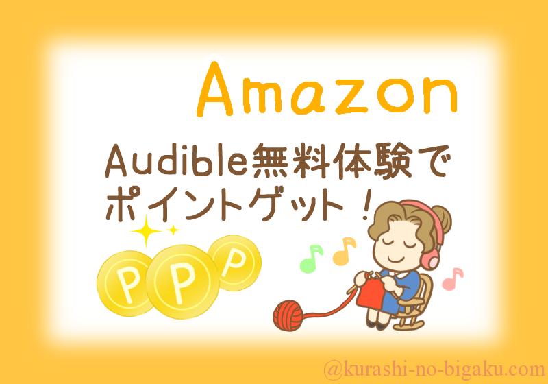 AmazonのAudibleの無料体験がすごい