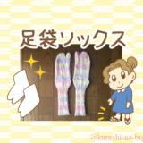 手編みの足袋ソックス