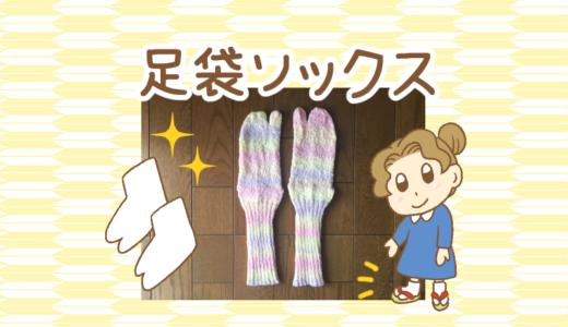 【手編みの靴下】足袋ソックスを編みました!5本指より履きやすいよ!