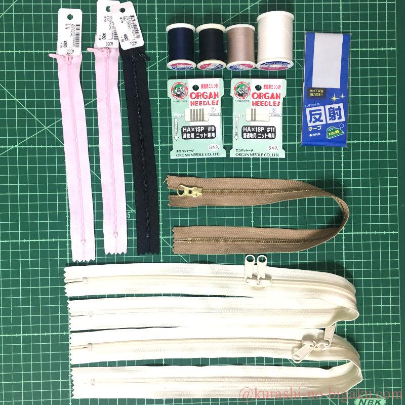 メルカリで売ったミシン糸とファスナー
