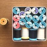 ミシン糸の収納