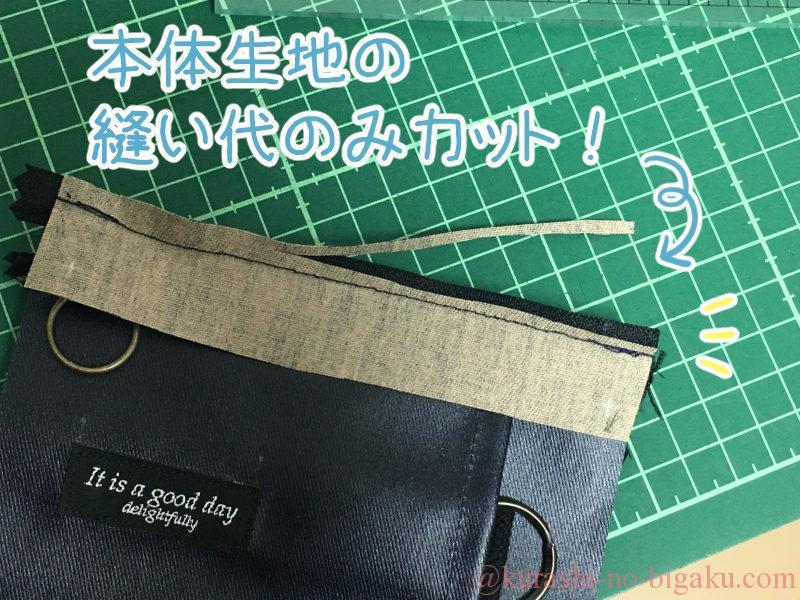 コインアンドパスケースの正しい縫い代カット