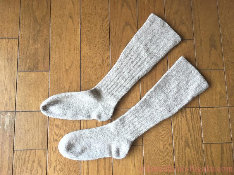 フェルト化した純毛の毛糸の靴下