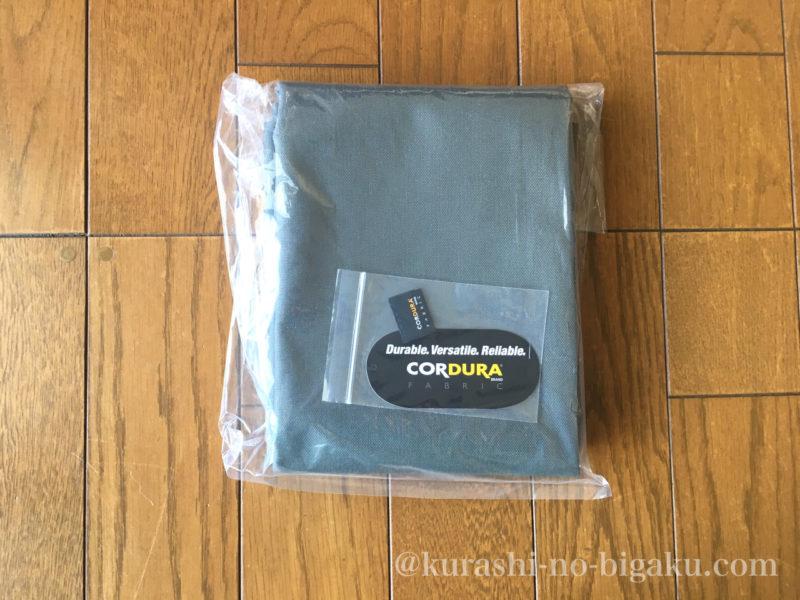畳で届いたコーデュラナイロン