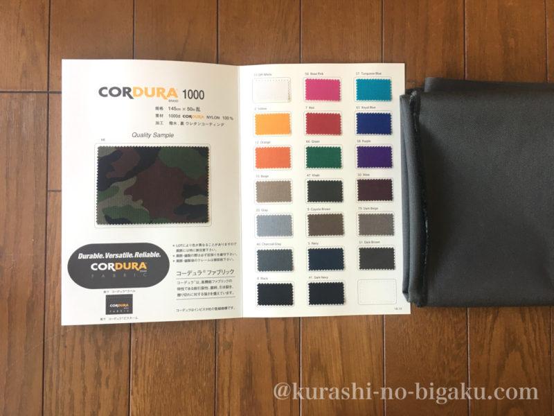 コーデュラナイロンの色見本帳