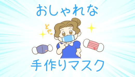 おしゃれなメンズ用マスクをハンドメイド!デニム柄ダブルガーゼ!