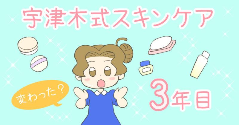 宇津木式スキンケア3年目