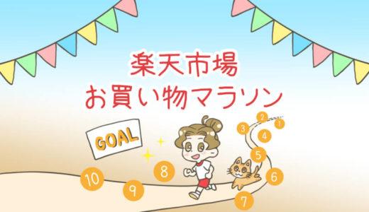 【ハンドメイド好き必見】楽天市場お買い物マラソンおすすめ10選!