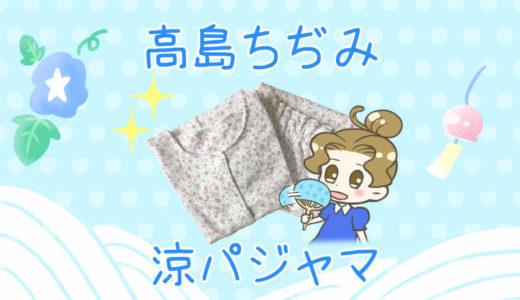 高島ちぢみの生地で夏に涼しいパジャマを作りました!