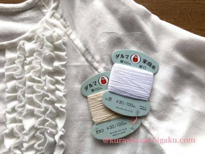 ダルマ家庭糸の白糸と生成り糸