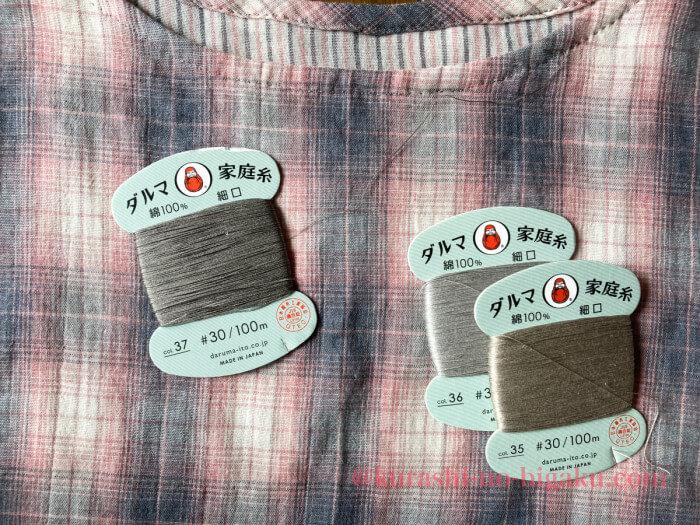 ダルマ家庭糸で手縫いティアードワンピース
